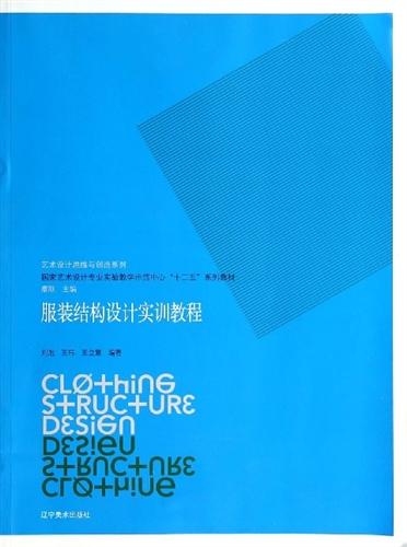 艺术设计思维与创造系列--服装结构设计实训教程