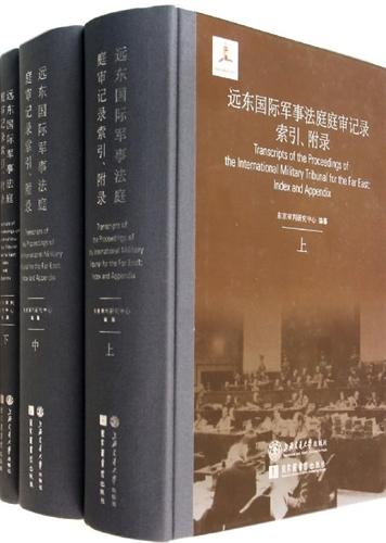 远东国际军事法庭庭审记录索引、附录(精装)