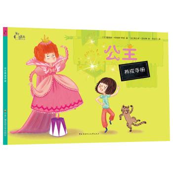 养成手册·《公主养成手册》系列(套装共3本) [3~6岁]