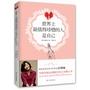 世界上最值得珍惜的人是自己(31封人生暖心书,好女孩送给自己和闺蜜的最好礼物)
