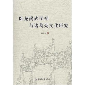 卧龙岗武侯祠与诸葛亮文化研究