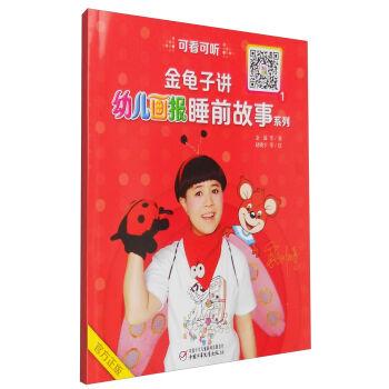 中国少年儿童新闻出版总社 金龟子讲<幼儿画报>睡前故事系列1