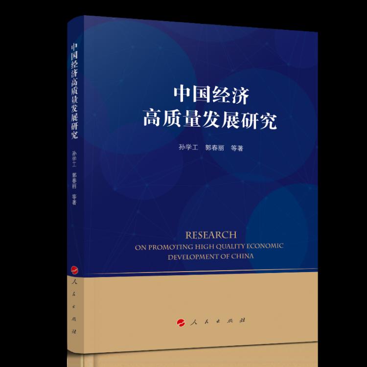 中国经济高质量发展研究