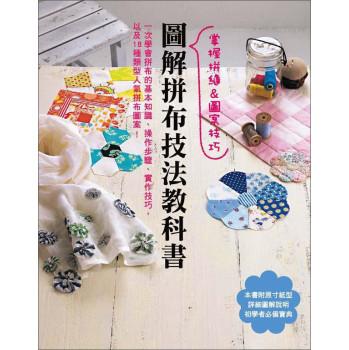 步骤 1选布 2制作纸型 3裁剪布片 4拼缝 5基本图案的拼缝 拼缝四角形