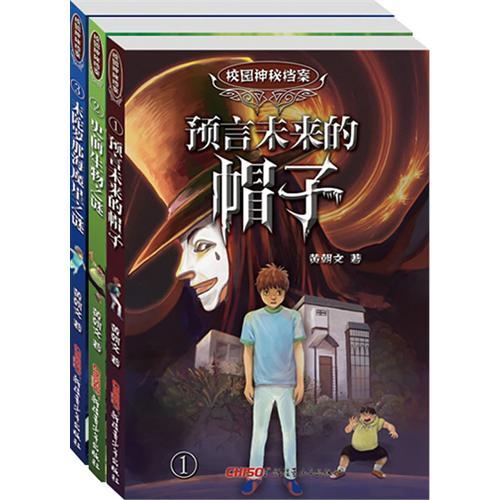 校园神秘档案:侦探加玄幻,挑战你的想象力!你的脑袋够聪明吗?(全3册)