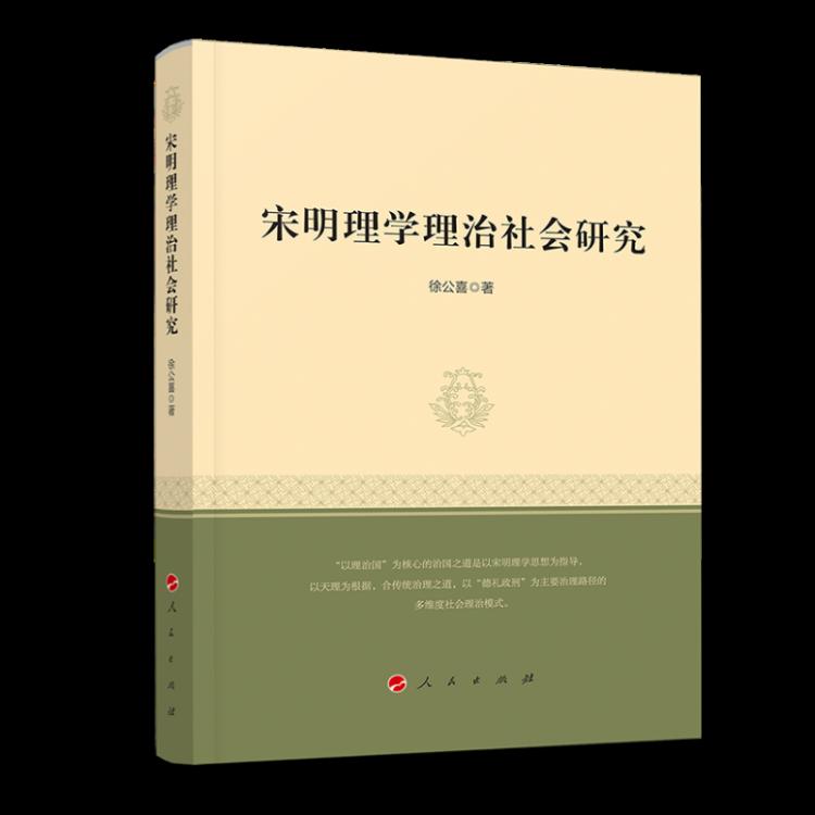宋明理学理治社会研究