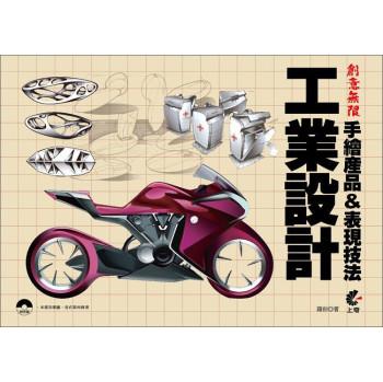 创意无限:工业设计手绘产品&表现技法