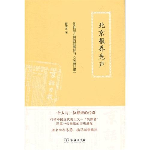 北京报界先声:20世纪之初的彭翼仲与《京话日报》