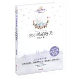 美冠纯真阅读书系-孙幼军专集:冰小鸭的春天(彩图注音版)
