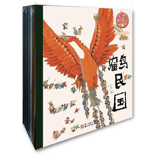 中国儿童原创绘本精品系列(共5册)