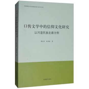 口传文学中的信仰文化研究:以河湟民族走廊为例