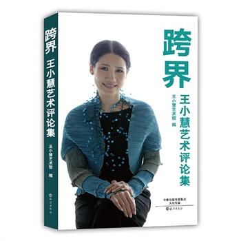 跨界 王小慧艺术评论集