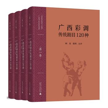 广西彩调传统剧目120种(全四卷)