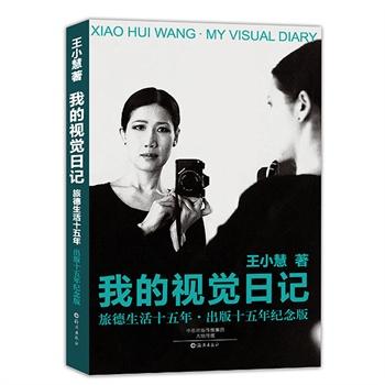 我的视觉日记:旅德生活十五年•出版十五年纪念版