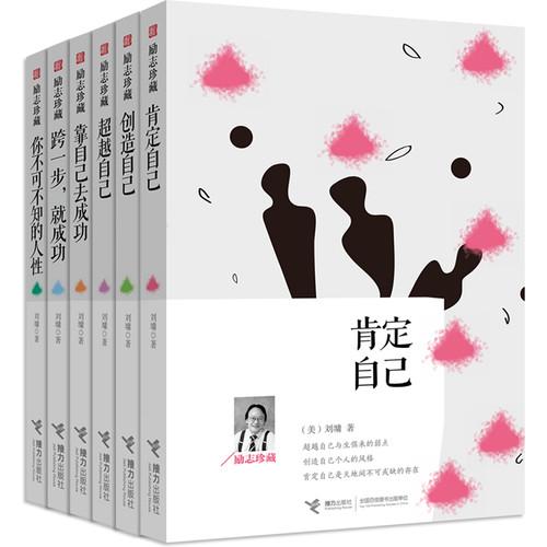 刘墉励志珍藏系列(套装全六册)