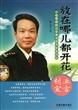 放在哪儿都开花:一位曾经的公安局长在京创业日记