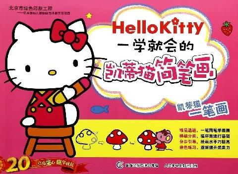 一学就会的凯蒂猫简笔画:凯蒂猫一笔画 [3~6岁]