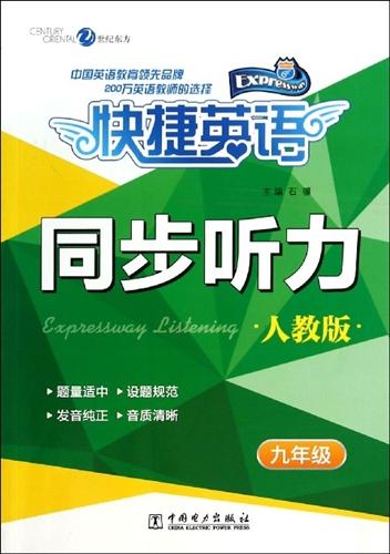 人教版九年级全册英语书听力下载图片