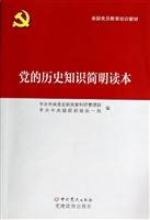 党的历史知识简明读本(全国党员教育培训教材)