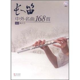 长笛中外名曲168首(附光盘)