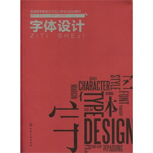 fun书 字体设计(赵宁)  作  者: 出 版 社:化学工业出版社 出版时间
