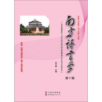 世界图书出版广东有限公司 南方语言学(第10辑)