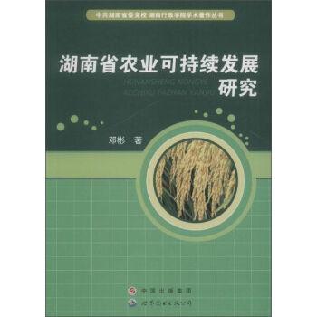 世界图书出版广东有限公司 湖南省农业可持续发展研究