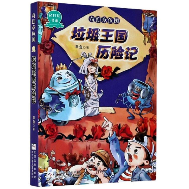 奇幻章鱼国(垃圾王国历险记)/轻科幻书系