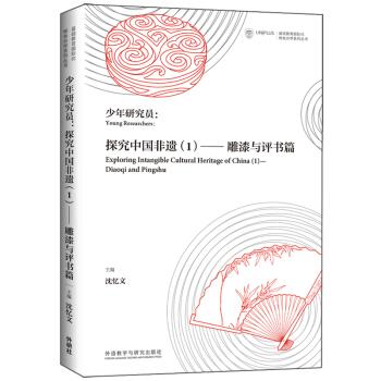 少年研究员:探究中国非遗(1)-雕漆与评书篇(基础教育国际化特色办学系列丛书)