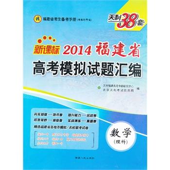 数学(理科)--(2014)福建省高考模拟试题汇编