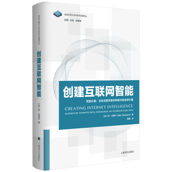 创建互联网智能:荒野计算、分布式数字意识和新兴的全球大脑(精装)