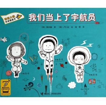 香蕉火箭科学漫画书:我们当上了宇航员