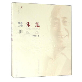 朱旭/北京人艺经典文库