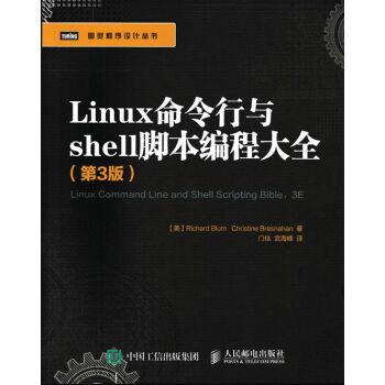 Linux鍛戒护琛屼笌shell鑴氭湰缂栫▼澶у叏 绗�3鐗�