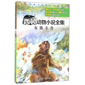 灰熊卡普/西顿动物小说全集