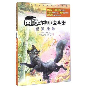 银狐托米(中小学语文新课标必读名著)/西顿动物小说全集