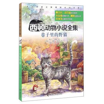 巷子里的野猫/西顿动物小说全集