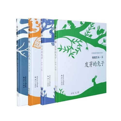 剪纸绘本:四季的故事(套装4册)