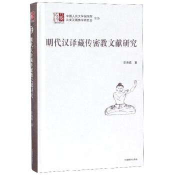 明代汉译藏传密教文献研究(精)/汉藏佛学研究丛书