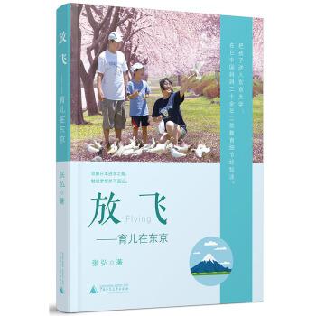 放飞——育儿在东京