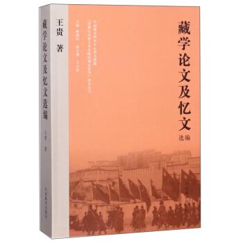藏学论文及忆文选编