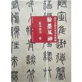 故宫名篇名家书法典藏·翰墨风神:篆书隶书卷