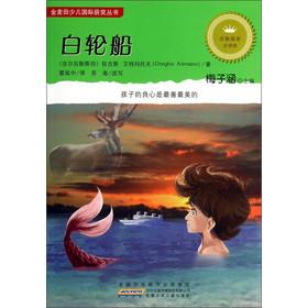 金麦田少儿国际获奖丛书:白轮船