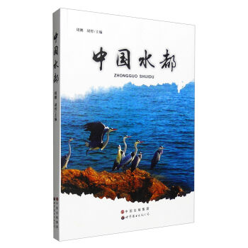 世界图书出版广东有限公司 中国水都