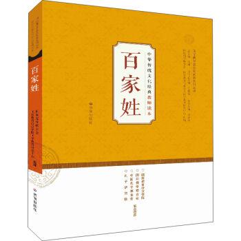 中华传统文化经典教师读本:百家姓