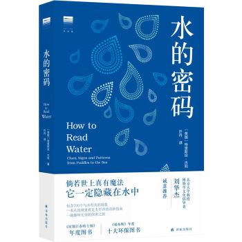 天际线丛书:水的密码(精装)
