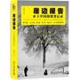 崖边报告:乡土中国的裂变记录