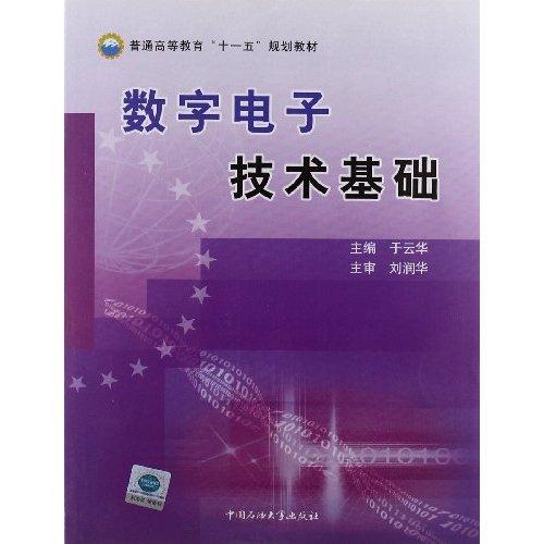 数字电子技术基础(于云华)