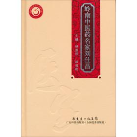 岭南中医药文库•医家系列:岭南中医药名家刘仕昌