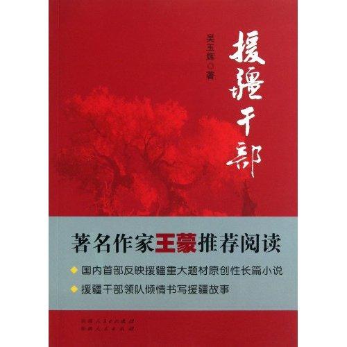 援疆干部(王蒙推荐阅读、国内首部讲述的援疆故事,描绘了新疆壮美的风光、浓郁的民族风情和丰富的历史文化)